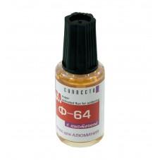 Ф-64(с кисточкой), 20мл - флюс для пайки алюминия обычным оловянно-свинцовым припоем ПОС60