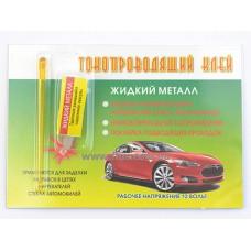 """ТОКОПРОВОДЯЩИЙ  КЛЕЙ """"ЖИДКИЙ МЕТАЛЛ"""", заделка  разрывов в цепях нагревателей стекла автомобилей, Украина"""