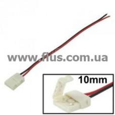 Коннектор для LED ленты SMD3528 односторонний с кабелем
