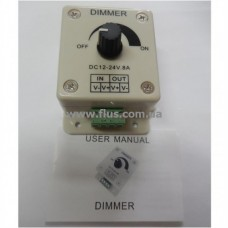 Диммер стационарный для LED ленты 12V, 8A, с ручной регулировкой