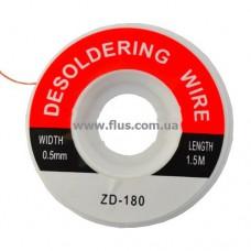 Лента для удаления припоя ZD-180, 0,5мм, катушка 1,5м