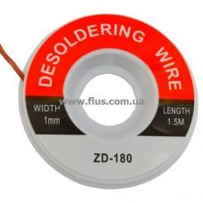 Лента для удаления припоя, 1,0мм, катушка 1,5м (ZD-180)