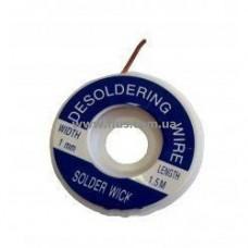 Лента для снятия припоя 1.5mm/1.5m ZD